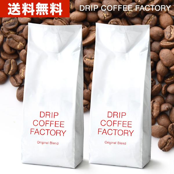 送料無料 商店 自家焙煎 コーヒー オリジナル ブレンド 1kg 世界の人気ブランド 500g 2袋 コーヒー豆 ドリップ × 珈琲 ファクトリー コーヒー粉