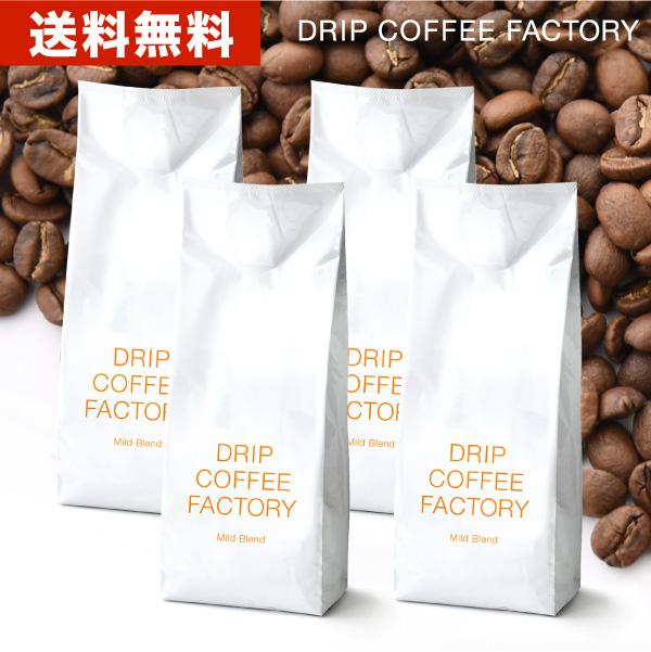 送料無料 自家焙煎 コーヒー マイルド ブレンド 2kg 500g 4袋 コーヒー粉 × 珈琲 ファクトリー コーヒー豆 トラスト ドリップ 保証