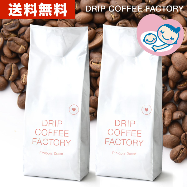 公式ストア ショップ 送料無料 自家焙煎 カフェインレス デカフェ エチオピア 1kg 500g × ドリップ コーヒー 2袋 コーヒー粉 ディカフェ ファクトリー コーヒー豆 珈琲