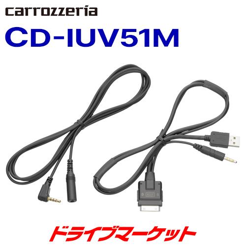 供CD-IUV51M karottsueria iPod使用的USB变换电缆(AV用)先锋PIONEER