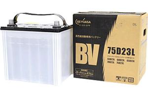 BV-75D23L GSユアサバッテリー BVシリーズ コストパフォーマンス重視の高性能バッテリー 自家用乗用車用