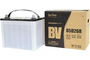 BV-85D26R GSユアサバッテリー BVシリーズ コストパフォーマンス重視の高性能バッテリー 自家用乗用車用