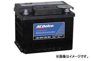 送料無料 セール特別価格 夏の終わりに ド-ン と全品超特価 激安通販ショッピング ACデルコ LN1 プレミアムEN AC バッテリー 欧州車用 Delco