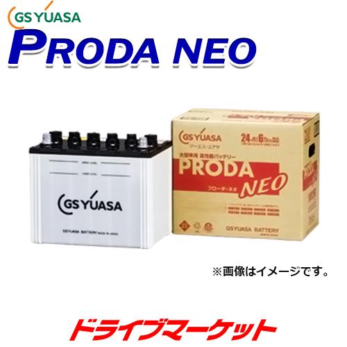 【春のドドーン!と全品超特価祭】GSユアサ PRN-55B24R プローダ・ネオシリーズ 大型車業務車用 高性能カーバッテリー PRODA NEO GS YUASA【取寄商品】