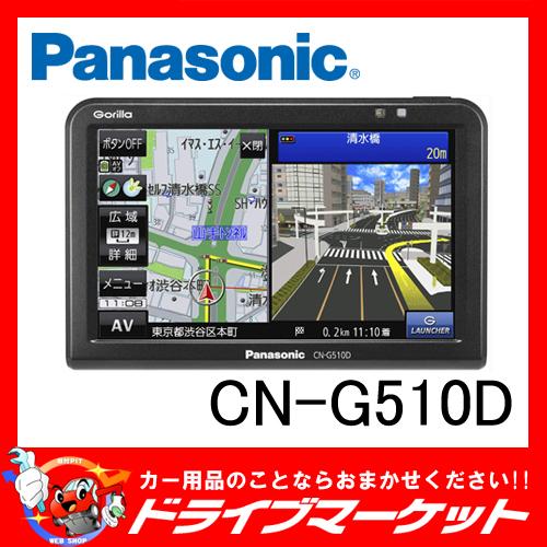 【期間限定☆全品ポイント2倍!!】【延長保証追加OK!!】CN-G510D 5V型ワンセグ内蔵 ポータブルカーナビ 新測位システム搭載 Gorilla(ゴリラ) Panasonic(パナソニック)【02P03Dec16】