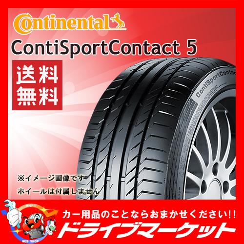 【2017年製】 【新品】 【Mercedes-Benz承認】 225//45R17 91W MO 【コンチネンタル コンチ スポーツ コンタクト 5】 【CONTINENTAL Conti Sport Contact 5 CSC5】