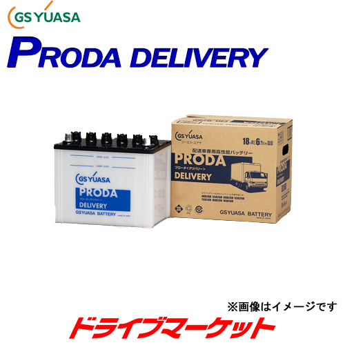 【春のドドーン!と全品超特価祭】GSユアサ PDL-E41R プローダ・デリバリー車用 バッテリー PRODA DELIVERY GS YUASA【取寄商品】