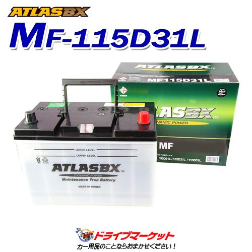 (MF)115D31L アトラス バッテリー 国産車用 ATLASBX【取寄商品】