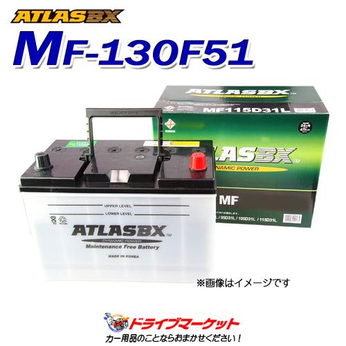 【春のドドーン!と全品超特価祭】アトラス (MF)130F51 大型車用 バッテリー ATLASBX【取寄商品】
