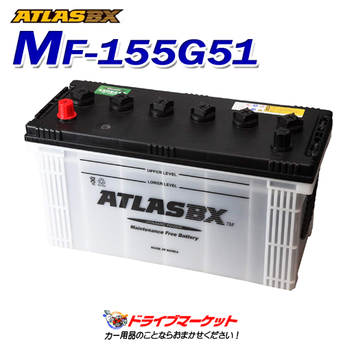 (MF)155G51 アトラス バッテリー 農業機械 トラック用 ATLASBX