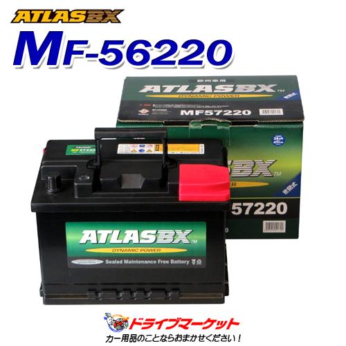 (MF)57220 アトラス バッテリー 欧州車用 ATLASBX