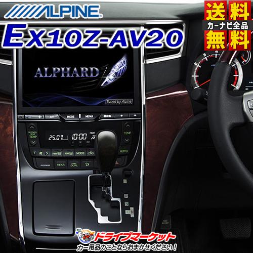 【春のドドーン!と全品超特価祭】【延長保証追加OK!!】EX10Z-AV20 BIGXプレミアムシリーズ 10型 メモリーナビ カーナビ アルファード(20系)/ヴェルファイア(20系)専用 ALPINE(アルパイン)