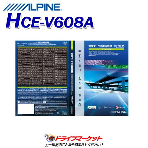 【春のドドーン!と全品超特価祭】HCE-V608A X088/X08シリーズ向け2018年度地図ディスク 地図更新データ ALPINE(アルパイン)【取寄商品】