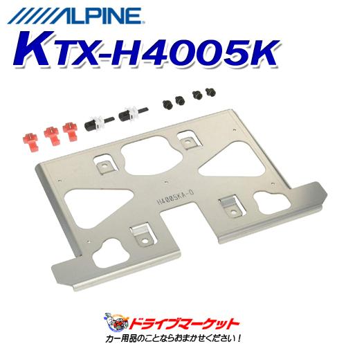 【スーパーSALE!ドドーンと全品超特価】KTX-H4005K ホンダ・オデッセイ(H29/11マイナーチェンジ後)専用12.8型リアビジョン取付けキット ALPINE(アルパイン)【取寄商品】