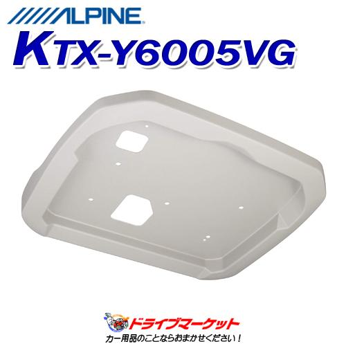 【歳末!ドドーンと全品超特価】KTX-Y6005VG タンク/ルーミー専用 12.8型リアビジョン用パーフェクトフィット ALPINE(アルパイン)【取寄商品】