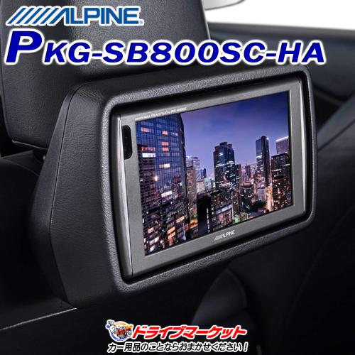 【送料無料】 【歳末!ドドーンと全品超特価】PKG-SB800SC-HA 8型 ハリアー専用シートバック・リアビジョン ALPINE(アルパイン)【取寄商品】