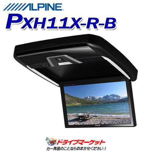 【冬のドドーン!と全品超特価祭】【延長保証追加OK!!】PXH11X-R-B 11.5型 プラズマクラスター技術搭載 リアビジョン ALPINE(アルパイン)【取寄商品】