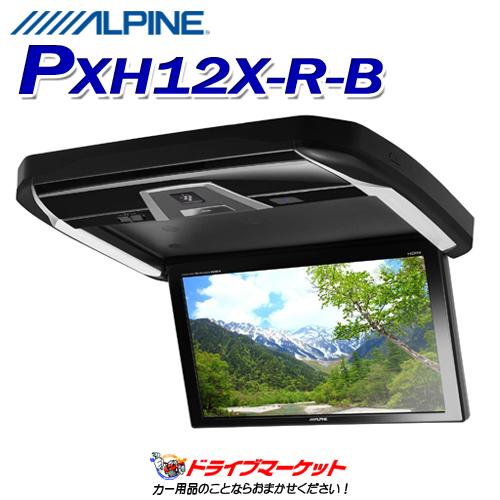 【春のドドーン!と全品超特価祭】【延長保証追加OK!!】PXH12X-R-B アルパイン 12.8型WXGA高画質LED液晶 プラズマクラスター技術搭載リアビジョン ALPINE