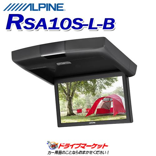 【ドーン!!と全品超特価 DM祭】RSA10S-L-B 10.1型WSVGA リアビジョンモニター ALPINE(アルパイン)