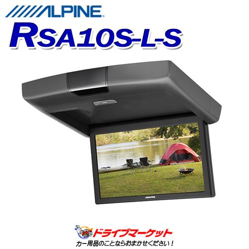 【送料無料】 【秋のドドーン!と全品超特価祭】RSA10S-L-S 10.1型 リアビジョン ALPINE(アルパイン)