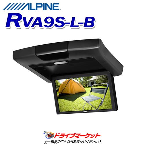 送料無料 冬にドーン 買収 と 全品超トク祭 RVA9S-L-B 取寄商品 アルパイン 期間限定お試し価格 ALPINE 9.0型WVGA液晶 リアビジョン