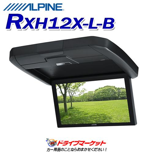 【送料無料】 【スーパーSALE!ドドーンと全品超特価】【延長保証追加OK!!】RXH12X-L-B アルパイン 12.8型WXGA高画質LED液晶 リアビジョン ALPINE