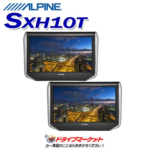 【春のドドーン!と全品超特価祭】SXH10T アルパイン 10.1型WXGA シートバック・リアビジョン(2台パック) ALPINE