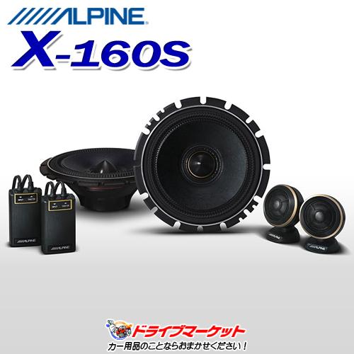 【春のドドーン!と全品超特価祭】X-160S アルパイン16cmセパレート 2wayスピーカー Xシリーズ 専用ネットワーク付属 ALPINE