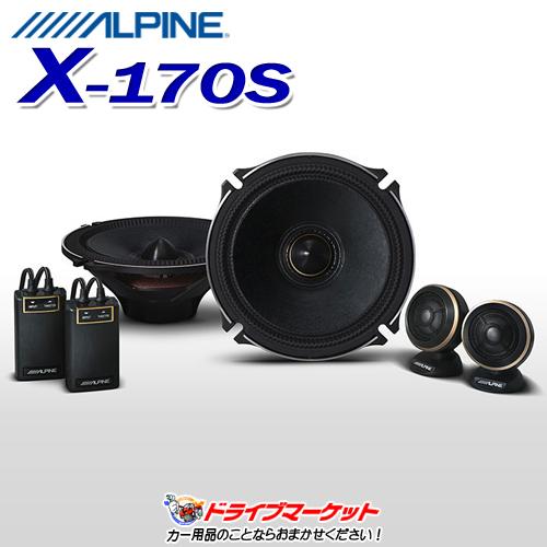 【ドーン!!と全品超特価 DM祭】X-170S アルパイン 17cmセパレート 2wayスピーカー Xシリーズ 専用ネットワーク付属 ALPINE