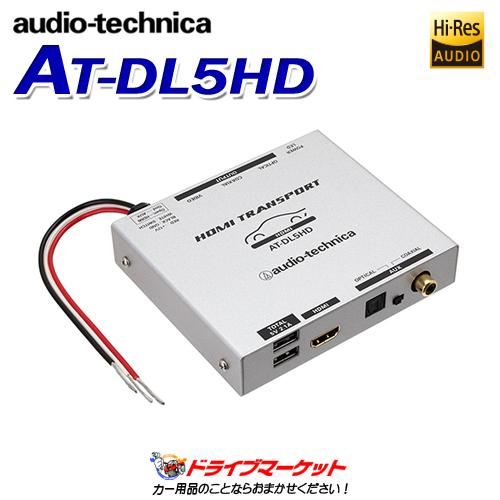 【春のドドーン!と全品超特価祭】AT-DL5HD オーディオテクニカ HDMIトランスポート iPhone/iPad/Android機器の音声を高品位デジタル出力可能 audio-technica【取寄商品】