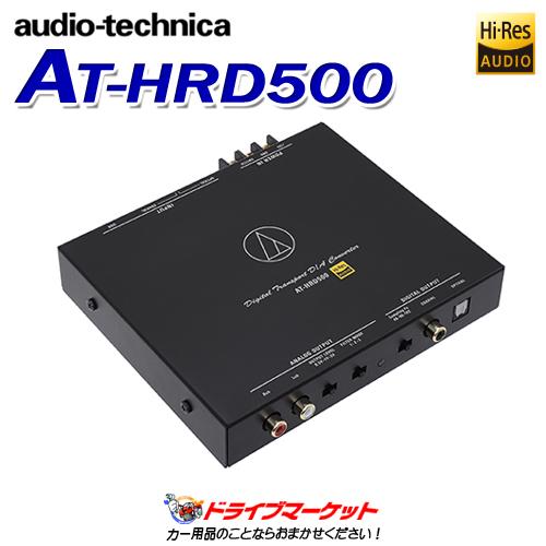 【春のドドーン!と全品超特価祭】AT-HRD500 オーディオテクニカ デジタルトランスポートD/Aコンバーター ハイレゾ音源 audio-technica【取寄商品】