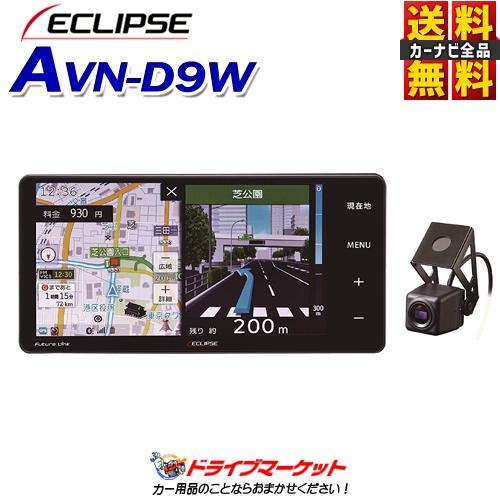 【ドーン!!と全品超特価 DM祭】【延長保証追加OK!!】AVN-D9W イクリプス 7型200mmワイド メモリーカーナビ ドライブレコーダー内蔵 SD/DVD/Bluetooth/Wi-Fi/地デジ(ECLIPSE)【AVN-D8Wの後継品】
