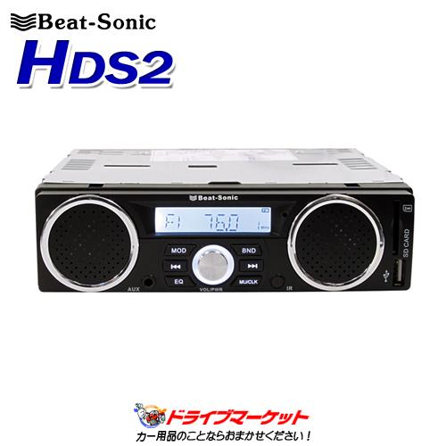 【冬のドドーン!と全品超特価祭】HDS2 デッキスピーカー 12V車用 軽トラ 商用車に最適 Beat-Sonic ビートソニック