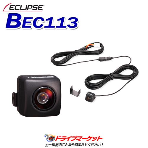 【春のドドーン!と全品超特価祭】BEC113 イクリプス バックアイカメラ 保安基準適合モデル ECLIPSE