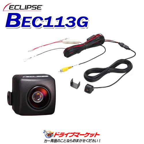 【歳末!ドドーンと全品超特価】BEC113G イクリプス バックアイカメラ汎用RCAタイプ 保安基準適合モデル ECLIPSE