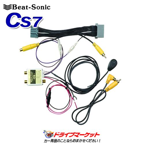 【冬のドドーン!と全品超特価祭】CS7 S660専用カメラセレクター 純正機器はそのままで、死角を補うカメラを追加できる! Beat-Sonic(ビートソニック)【取寄商品】