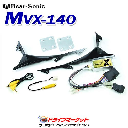 【春のドドーン!と全品超特価祭】MVX-140 LEXUS IS 用 ナビ・オーディオ取付けキット Beat-Sonic(ビートソニック)【取寄商品】