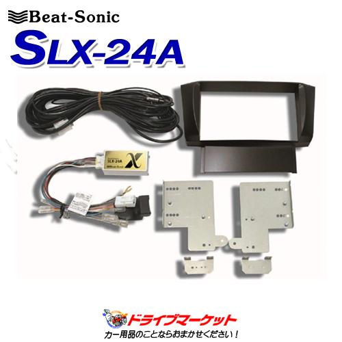 【春のドドーン!と全品超特価祭】SLX-24A ナビ取替えキット セルシオ 30系用 純正デッキを交換できる Beat-Sonic(ビートソニック)【取寄商品】