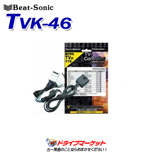 【歳末!ドドーンと全品超特価】ビートソニック TVコントローラー TVK-46 スイッチタイプ 走行中でもテレビが見れる エスティマ、クラウンetc用