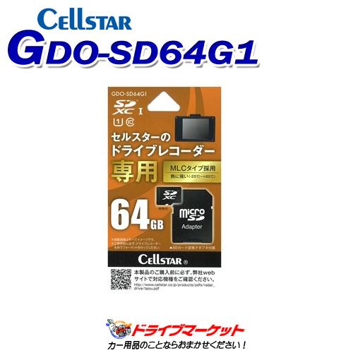 送料無料 冬にドーン と 全品超トク祭 GDO-SD64G1 毎週更新 セルスター microSDXCカード ドライブレコーダー専用 CELLSTAR 新作販売 64GB