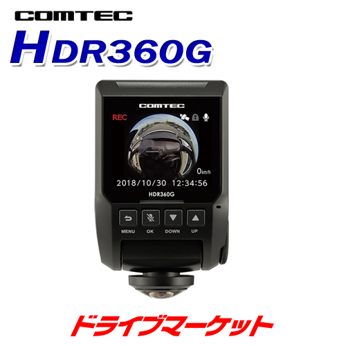 【春のドドーン!と全品超特価祭】HDR360G コムテック ドライブレコーダー 360度 カメラ GPS搭載 安心の日本製 COMTECドラレコ