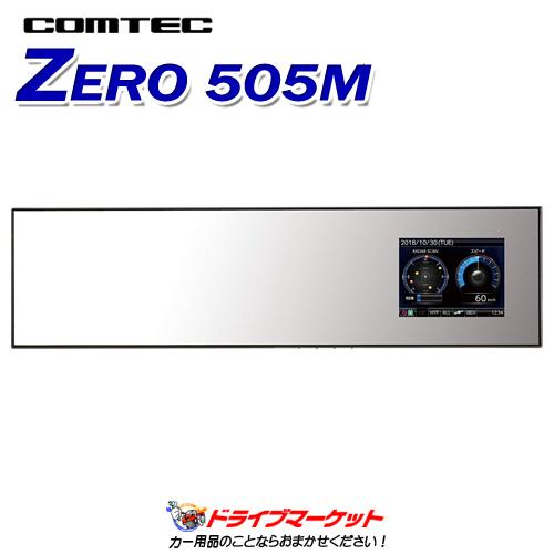 【冬のドドーン!と全品超特価祭】ZERO505M コムテック 薄型スリムミラー型レーダー探知機 2.4インチ液晶 最新データ無料更新対応モデル OBD2接続対応(COMTEC)【取寄商品】