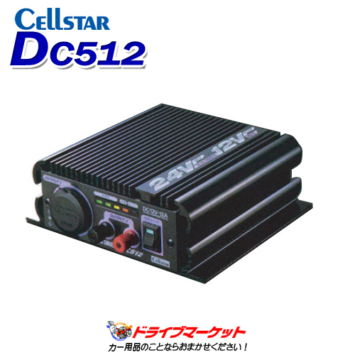 【ドーン!!と全品超特価 DM祭】DC512 セルスター DC/DCコンバーター デコデコ CELLSTAR【取寄商品】