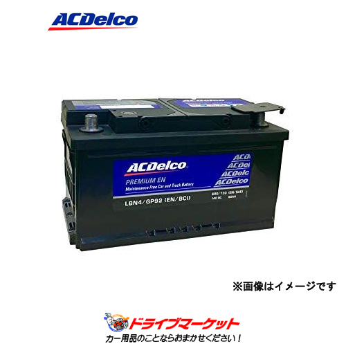 送料無料 夏の終わりに 評価 ド-ン と全品超特価 ACデルコ LBN4 欧州車 プレミアムEN 一部米国車兼用 バッテリー Delco AC 倉