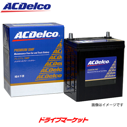 SMF75D23L 国産車用バッテリー スタンダードタイプ メンテナンスフリー AC Delco(ACデルコ)