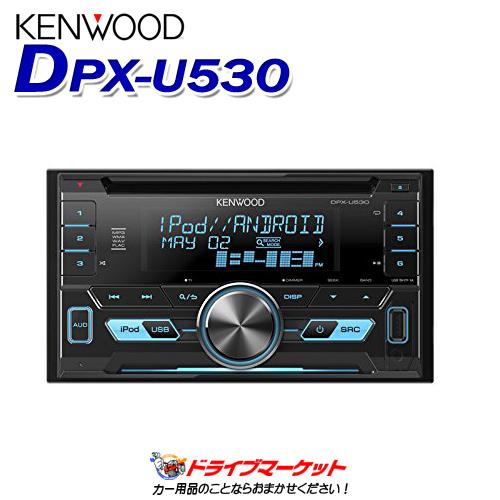 【春のドドーン!と全品超特価祭】DPX-U530 CD/USB/iPodデッキ MP3/WMA/WAV/FLAC対応 フロントUSB/AUX端子搭載 ケンウッド【取寄商品】