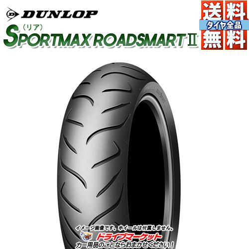 【春のドドーン!と全品超特価祭】DUNLOP SPORTMAX ROADSMART2 190/50ZR17 MC (73W) TL 新品 リア バイク 二輪 タイヤ クオリファイヤー ダンロップ