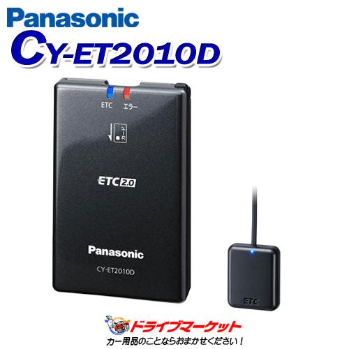 【春のドドーン!と全品超特価祭】CY-ET2010D パナソニック ETC2.0車載器 手軽に始められるナビ連動モデル Panasonic