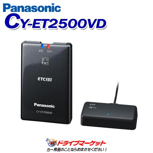 【送料無料】 【秋のドドーン!と全品超特価祭】CY-ET2500VD パナソニック ETC2.0車載器 高度化光ビーコン受信OK ナビ連動モデル Panasonic