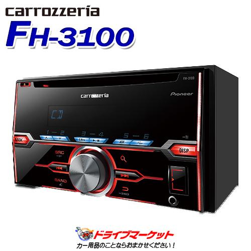 【送料無料】 【スーパーSALE!ドドーンと全品超特価】FH-3100 CD/USB 2DINデッキ iPod/iPhone対応 多様なメディアを高音質で再生可能!! PIONEER パイオニア